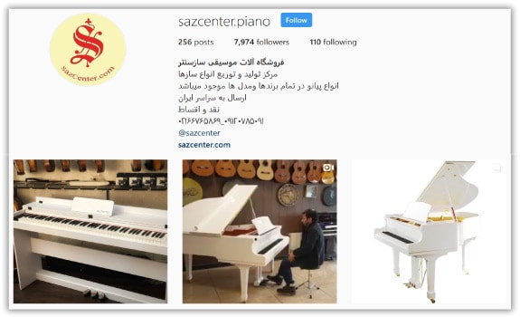 پیج پیانو و کیبورد